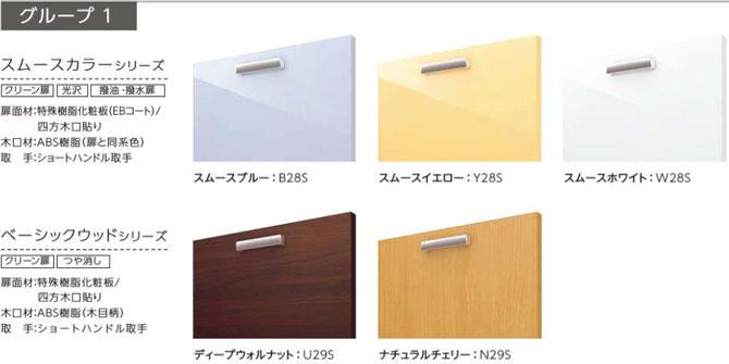 システムキッチン 扉カラー グループ1