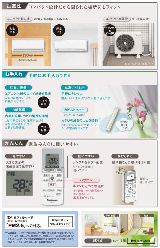 Panasonic製インバーター冷暖房除湿タイプ ルームエアコン CS-224CF 機能説明