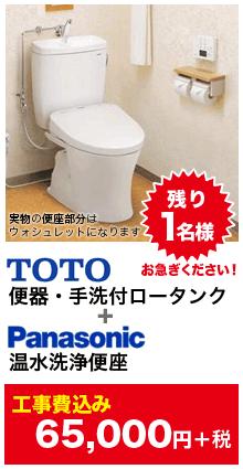 便器、ロータンクセット(TOTO)+洗浄便座(パナソニック)