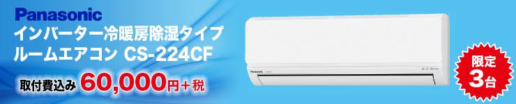 Panasonic製エアコン CS-224CF 取付費込み6万円(税別)!