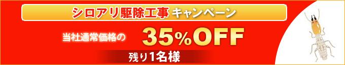 シロアリ駆除・防蟻工事 35%OFFキャンペーン